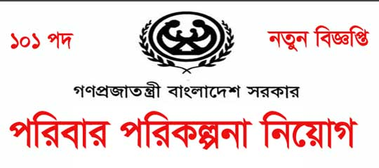 poribar porikolpona job circular 2018- Exam Date & application form